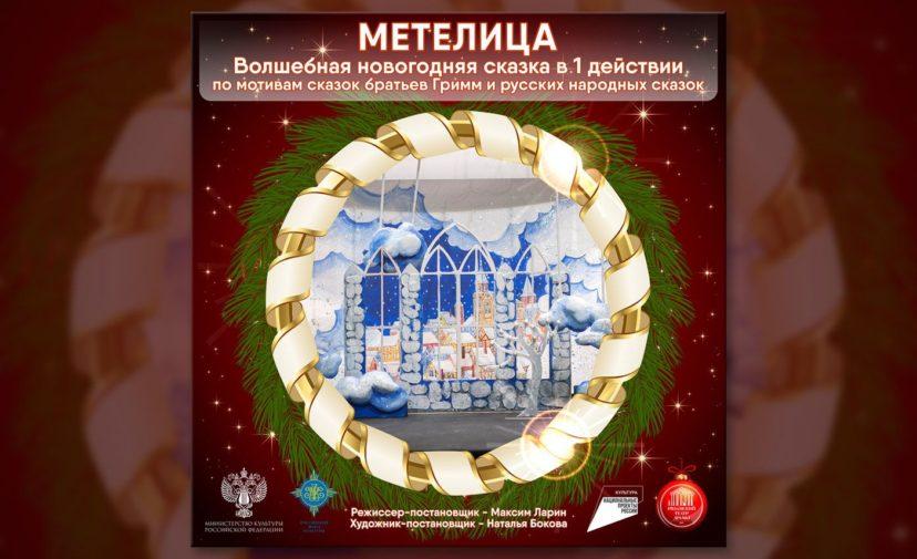 Venäjänkielinen esityksen kansikuva